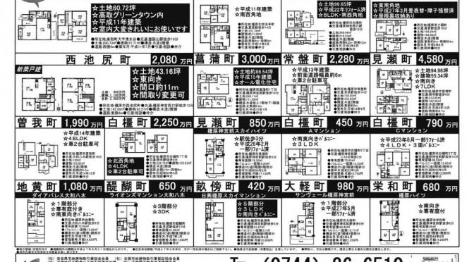奈良不動産広告