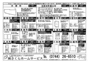 奈良県不動産広告