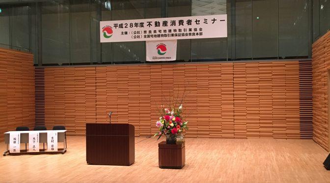 奈良県宅建協会主催で消費者セミナーを行いました
