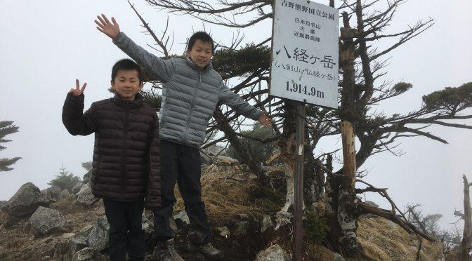 八経ヶ岳に登ってきました