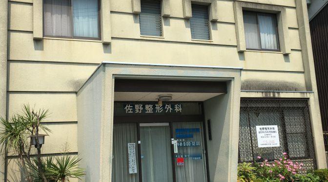 桜井市粟殿にて診療所付住宅物件が売り出し中
