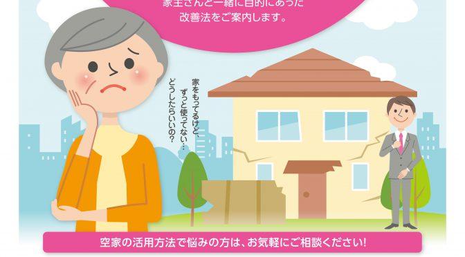 奈良県内に空き家を所有されている方へ