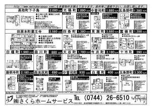 奈良物件広告