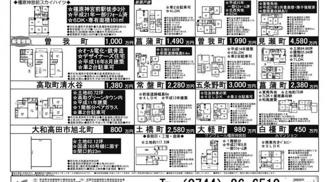 橿原市物件広告