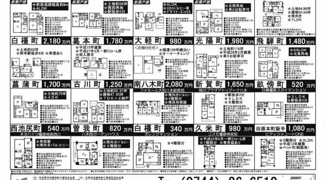 28.7不動産広告