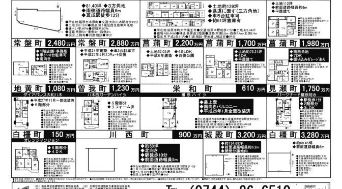 奈良不動産物件広告