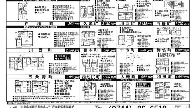 奈良県不動産物件広告