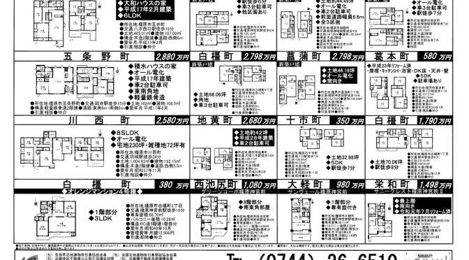 奈良県橿原市高取町不動産広告