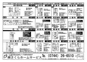 奈良県不動産売買広告