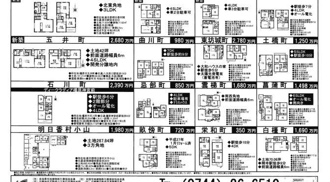 先月奈良県内に配布しました新聞広告の一部を掲載しました。
